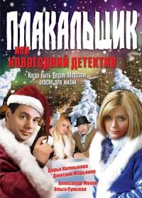Смотреть Плакальщик, или Новогодний детектив онлайн на Кинопод бесплатно