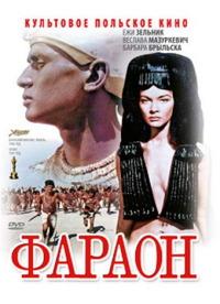 Смотреть Фараон онлайн на KinoPod.ru бесплатно