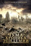 Смотреть фильм Чума: Хроника эпидемии онлайн на Кинопод бесплатно
