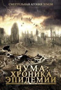 Смотреть Чума: Хроника эпидемии онлайн на Кинопод бесплатно