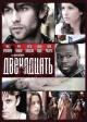 Смотреть фильм Двенадцать онлайн на Кинопод платно