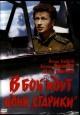 Смотреть фильм В бой идут одни «старики» онлайн на Кинопод бесплатно
