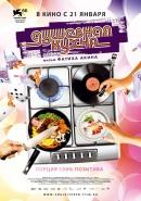Смотреть фильм Душевная кухня онлайн на Кинопод бесплатно
