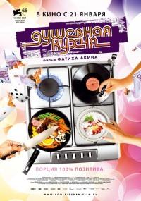 Смотреть Душевная кухня онлайн на Кинопод бесплатно