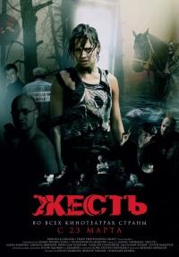 Смотреть Жесть онлайн на KinoPod.ru бесплатно