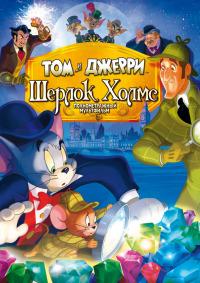 Смотреть Том и Джерри: Шерлок Холмс онлайн на Кинопод бесплатно