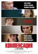 Смотреть фильм Компенсация онлайн на Кинопод бесплатно