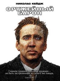 Смотреть Оружейный барон онлайн на Кинопод бесплатно