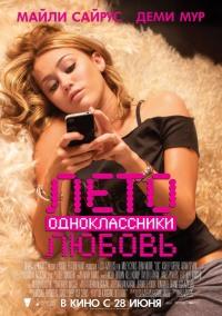 Смотреть Лето. Одноклассники. Любовь онлайн на KinoPod.ru бесплатно
