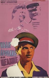 Смотреть Иван Бровкин на целине онлайн на Кинопод бесплатно