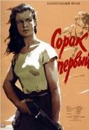 Смотреть фильм Сорок первый онлайн на KinoPod.ru бесплатно