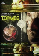 Смотреть фильм Тормоз онлайн на Кинопод бесплатно