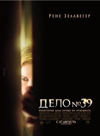 Смотреть Дело №39 онлайн на Кинопод бесплатно