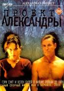 Смотреть фильм Проект Александры онлайн на Кинопод бесплатно