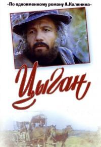 Смотреть Цыган онлайн на KinoPod.ru бесплатно