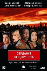 Смотреть Свидание на одну ночь онлайн на KinoPod.ru бесплатно