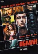 Смотреть фильм Обман онлайн на KinoPod.ru бесплатно