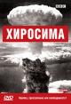 Смотреть фильм BBC: Хиросима онлайн на Кинопод бесплатно
