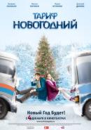 Смотреть фильм Тариф Новогодний онлайн на Кинопод бесплатно