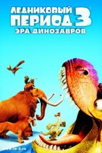 Смотреть Ледниковый период 3: Эра динозавров онлайн на Кинопод бесплатно