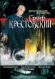 Смотреть фильм Граф Крестовский онлайн на Кинопод бесплатно