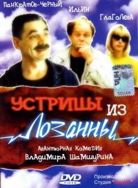 Смотреть Устрицы из Лозанны онлайн на Кинопод бесплатно
