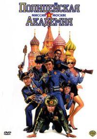 Смотреть Полицейская академия 7: Миссия в Москве онлайн на Кинопод бесплатно