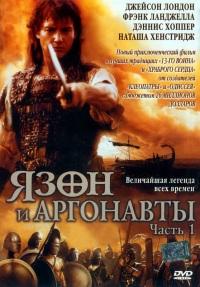 Смотреть Язон и аргонавты онлайн на Кинопод бесплатно