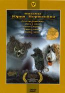 Смотреть фильм Ежик в тумане онлайн на Кинопод бесплатно