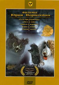 Смотреть Ежик в тумане онлайн на Кинопод бесплатно