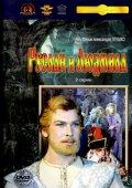 Смотреть фильм Руслан и Людмила онлайн на KinoPod.ru бесплатно