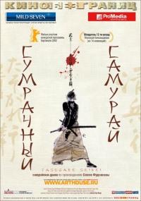 Смотреть Сумрачный самурай онлайн на Кинопод бесплатно