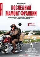 Смотреть фильм Последний Мамонт Франции онлайн на KinoPod.ru платно