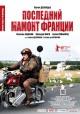Смотреть фильм Последний Мамонт Франции онлайн на Кинопод бесплатно