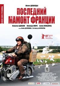 Смотреть Последний Мамонт Франции онлайн на Кинопод бесплатно