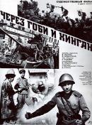 Смотреть фильм Через Гоби и Хинган онлайн на KinoPod.ru бесплатно
