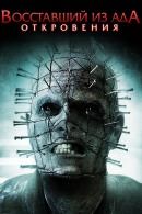 Смотреть фильм Восставший из ада: Откровения онлайн на Кинопод бесплатно