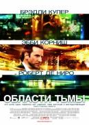 Смотреть фильм Области тьмы онлайн на KinoPod.ru бесплатно