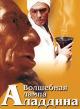 Смотреть фильм Волшебная лампа Аладдина онлайн на Кинопод бесплатно