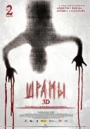 Смотреть фильм Шрамы 3D онлайн на Кинопод бесплатно