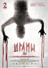Смотреть Шрамы 3D онлайн на Кинопод бесплатно