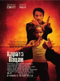Смотреть Каратэ-пацан онлайн на Кинопод бесплатно
