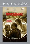 Смотреть фильм Праздник онлайн на KinoPod.ru бесплатно