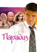 Смотреть фильм Парадиз онлайн на KinoPod.ru бесплатно