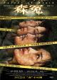 Смотреть фильм Лес смерти онлайн на Кинопод бесплатно