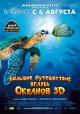 Смотреть фильм Большое путешествие вглубь океанов 3D онлайн на Кинопод бесплатно