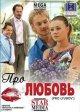 Смотреть фильм Про любовь онлайн на Кинопод бесплатно