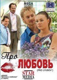 Смотреть Про любовь онлайн на KinoPod.ru бесплатно