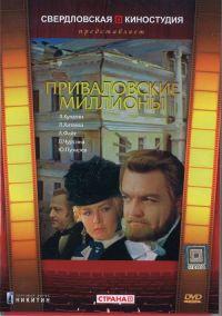Смотреть Приваловские миллионы онлайн на Кинопод бесплатно