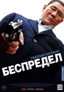 Смотреть фильм Беспредел онлайн на KinoPod.ru бесплатно